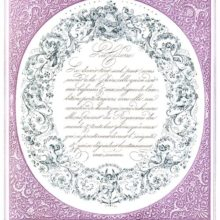 Sample of cursive lettering inside an oval border with putti & scrolls, set in a decorative frame
